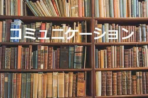 「コミュニケーションに自信のない人が読むべき本」10冊♪