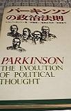「パーキンソンの政治法則」C.N.パーキンソン