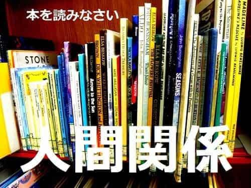 「人間関係に疲れたときに読む本」15冊♪