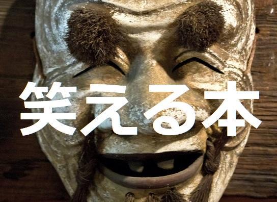 「笑える本」9冊♪