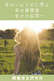 本のソムリエに学ぶ「幸せの科学」