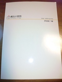 「魔法の質問 夢達成!編」松田充弘