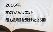 2016年最も影響を受けた25冊