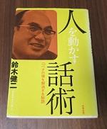 「人を動かす話術」鈴木健二