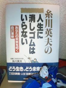 糸川英夫の「人生に消しゴムはいらない