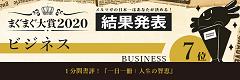 まぐまぐ大賞2020ビジネス7位